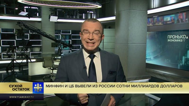 Юрий Пронько На кого работаете Минфин и ЦБ вывели из России сотни миллиардов долларов