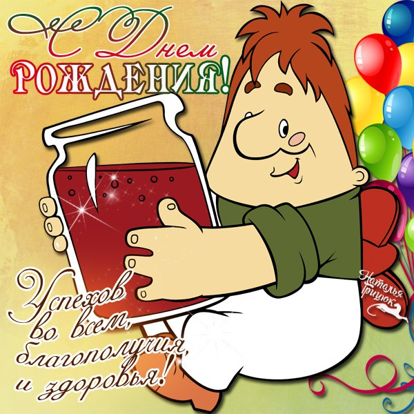 Для, картинка с днем рождения николай васильевич