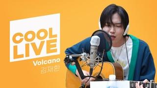 쿨룩 LIVE ▷ 김재환 'Volcano' [원곡: Damien Rice] /[강한나의 볼륨을 높여요] KBS 210410 방송