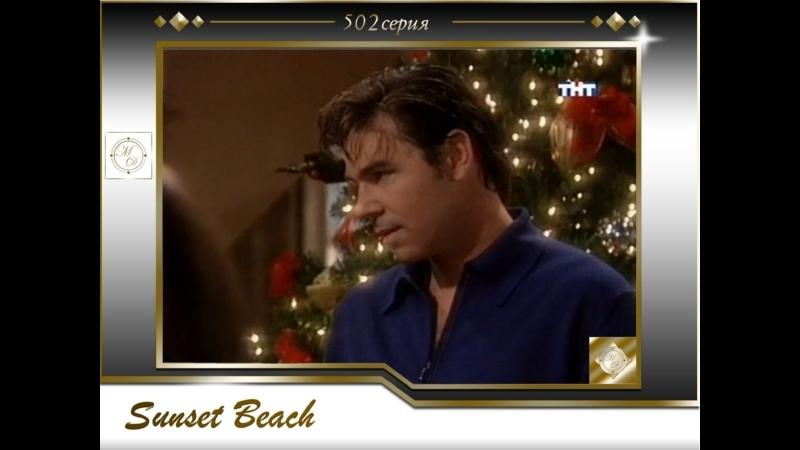 Sunset Beach 502 Любовь и тайны Сансет Бич 502 серия