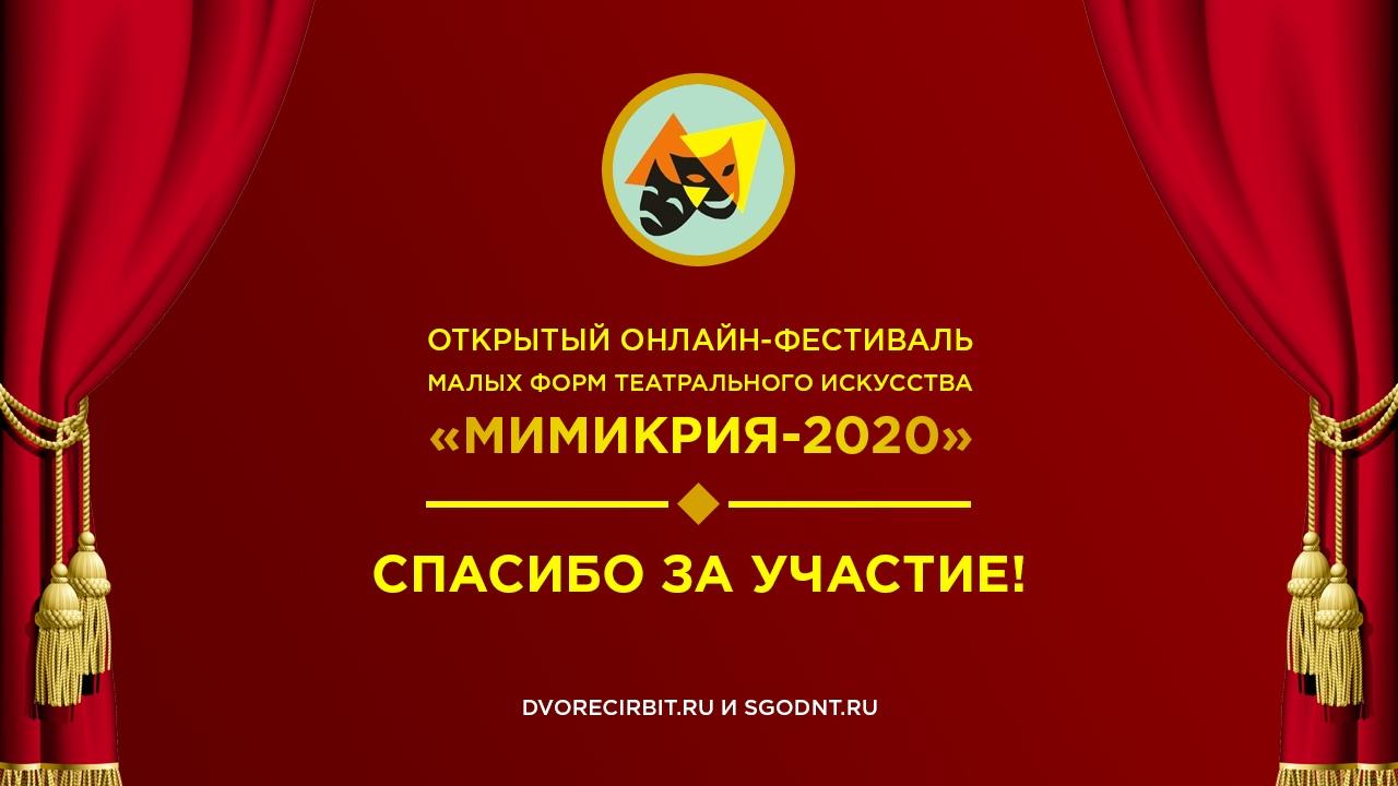 Ждём на фестиваль МИМИКРИЯ-2021🎭
