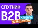 Спутник. Система привлечения клиентов для B2B через интернет