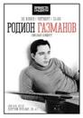 Фотоальбом Родиона Газманова