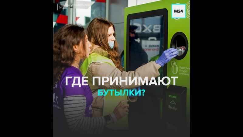 Новые точки по приёму тары появились в Москве Москва24