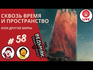 ДРУГИЕ МИРЫ - Ге'эльс (Witcher 3: Wild Hunt) (#58) (Чужбина) (Ведьмак 3: Дикая охота)