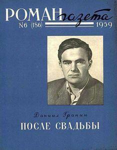 Литературный четверг. Даниил Гранин и наука, изображение №3