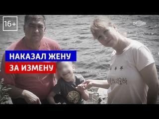 Наказал жену за измену — «Андрей Малахов. Прямой эфир» — Россия 1