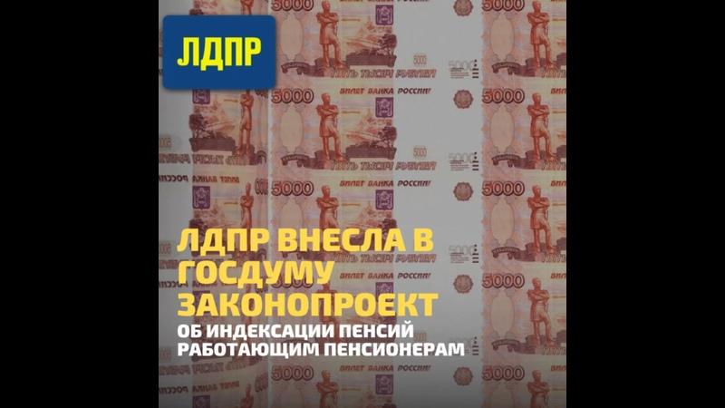 Видео от ЛДПР Пермский Край