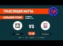 Строитель - БК-80 Большой Кубок, 1/2 финала, 19.06.21