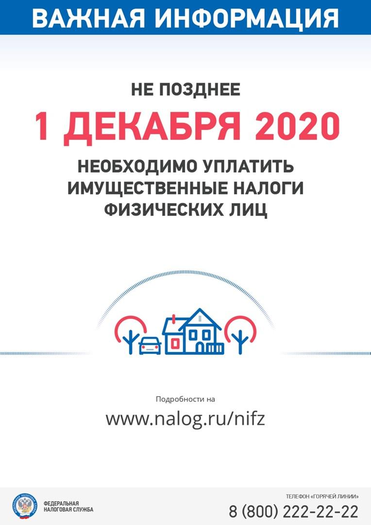 Разъяснительные материалы по тематике  налоговых уведомлений, направленных в 2020 году