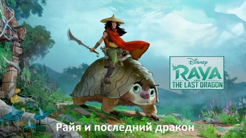Райя и последний дракон (Мультфильм, 2021, США, Raya and the Last Dragon) мультиккинотрейлер Киносеа