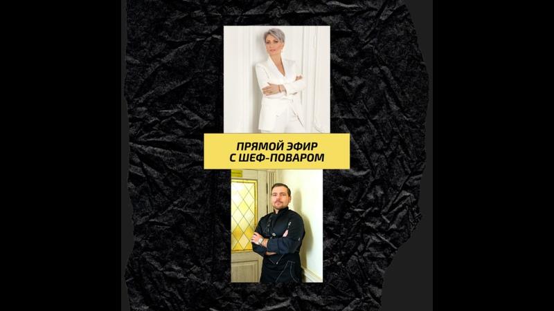 Прямой эфир Алина Делисс и шеф-повар Равиль