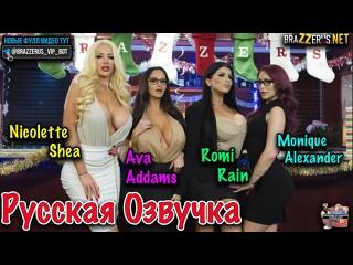 Monique Alexander Ava Addams Nicolette Shea Romi Rain порно с русской озвучкой групповой секс анал минет HD 1080 big tits sex