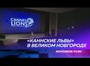 В Великом Новгороде презентовали ролики-победители 66-го Международного фестиваля «Каннские Львы»