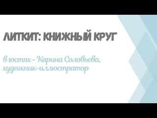 Библиотека в  гостях у художника-иллюстратора Карины Соловьевой.