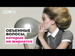 Cosmo TV: Объемные волосы, которые не жирнятся! Три дня и гарантированный результат