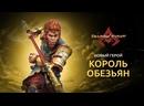 Shadow Fight Arena Трейлер Короля Обезьян