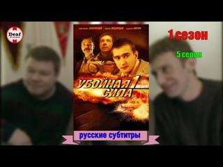 Убойная сила (1сезон_5серия из9) (2000) (Россия) (детектив) (субтитры)