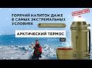 Лучший термос. Термос с электроподогревом. Арктический термос Antarctica K46