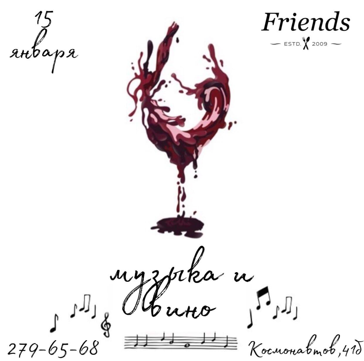 Кафе, пиццерия, суши-бар, банкетный зал «Friends» - Вконтакте