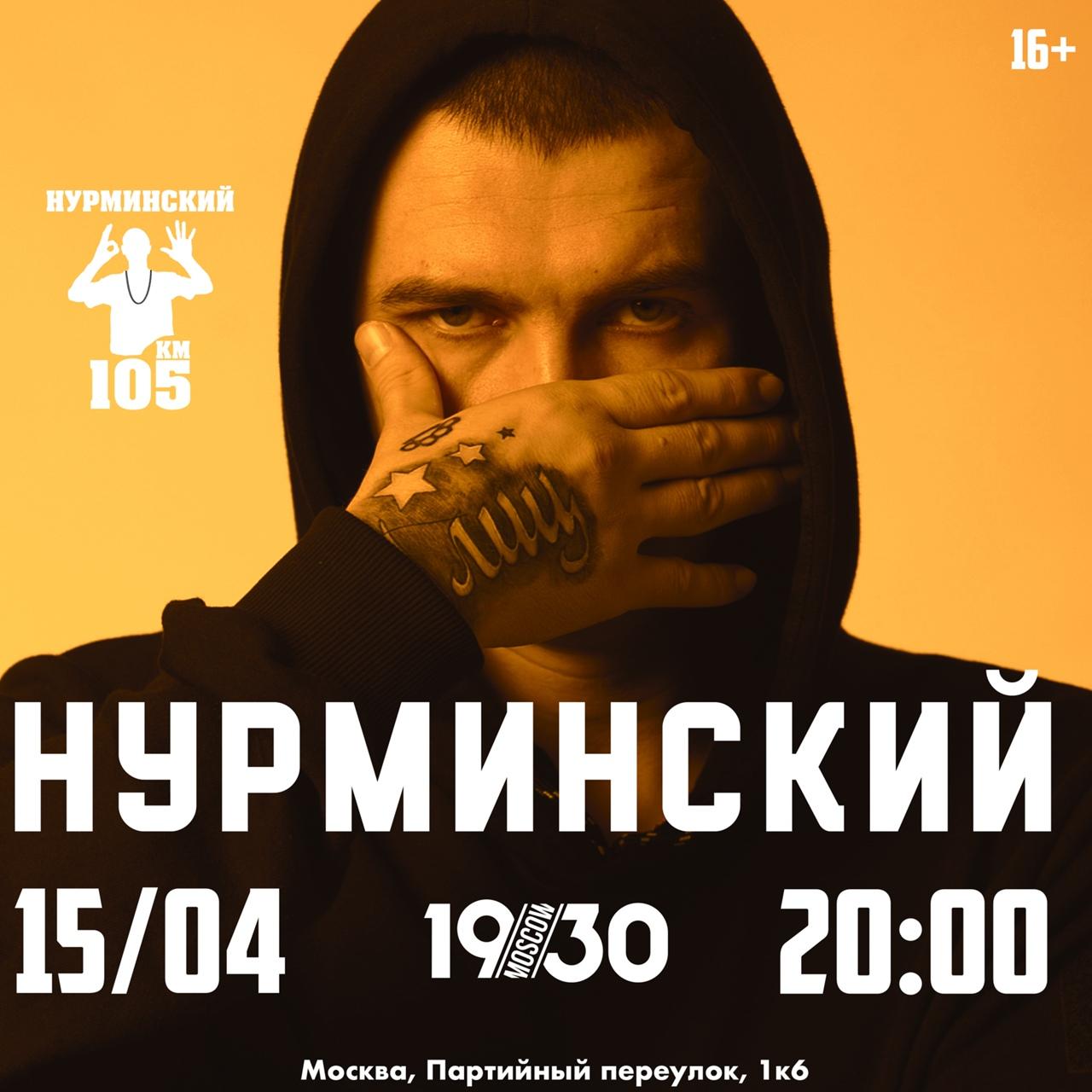 Афиша Москва Нурминский / МОСКВА / 15 апреля