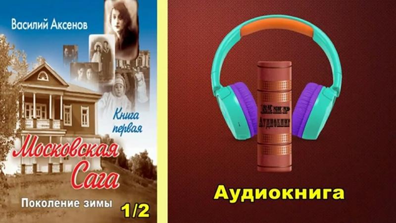 Василий Аксёнов Московская сага Книга первая 1 2