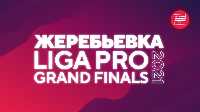 Жеребьевка Liga Pro Grand Finals 2021
