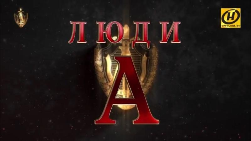 Люди А Антитеррористическое спецподразделение КГБ Беларуси
