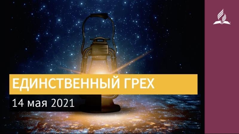 14 мая 2021 ЕДИНСТВЕННЫЙ ГРЕХ Ты возжигаешь светильник мой Господи Адвентисты