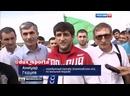 Аниуар Гедуев 🔥