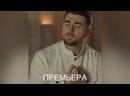 Премьера песни «Айшат»