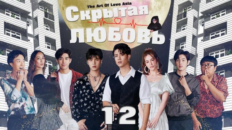 Скрытая любовь Hidden Love 12 эпизод русские субтитры