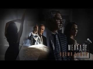 Премьера клипа! Валерий Меладзе - Время Вышло ()