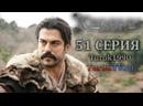 Основание Осман 51 серия русская озвучка Turok1990 смотреть онлайн