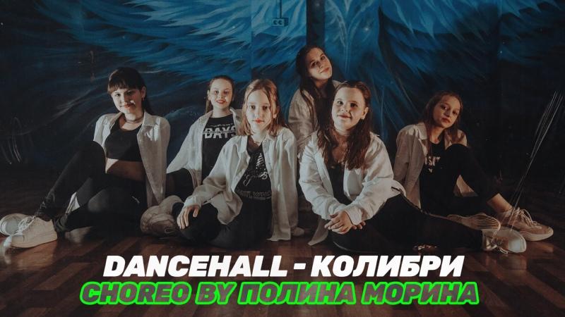FAMILY DANCE - Dancehall Колибри | Choreo by Полина Морина | Танцы Оренбург