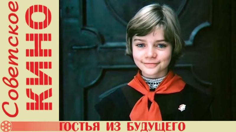 т ф Гостья из будущего 1984 год