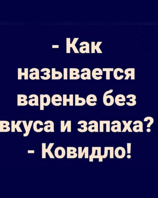 Секта СВИДЕТЕЛЕЙ КОРОНАВИРУСА 55813