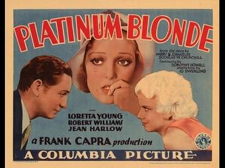 Platinum Blonde (1931) Jean Harlow, Loretta Young, Robert Williams
