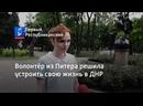 Волонтёр из Питера решила устроить свою жизнь в ДНР.