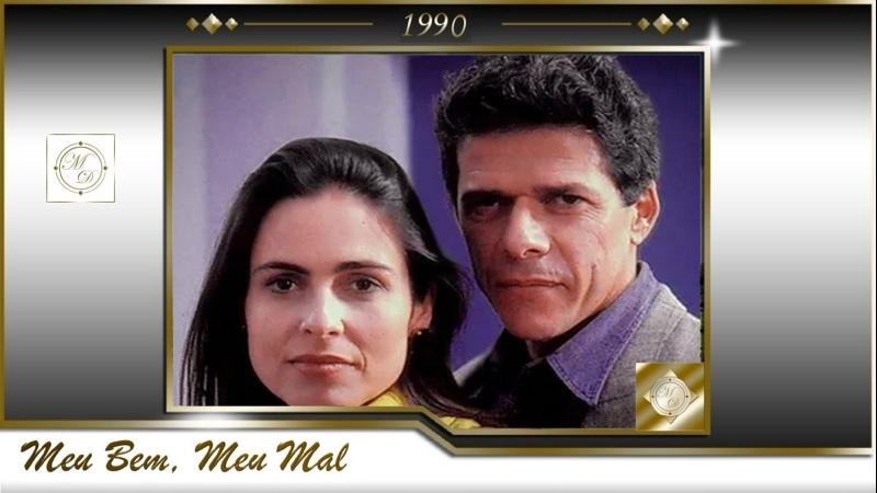 Meu Bem Meu Mal 1991 Trailer Моя любовь Моя печаль Реклама