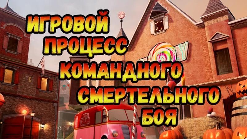 Токсичные Ретарды 35 Операция Маппет шоу Часть 1 Геймплей TDM Rainbow 6 Siege