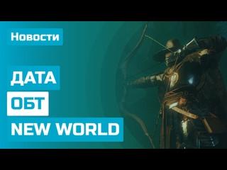НОВОСТИ MMORPG_ ДАТА ОБТ NEW WORLD, КАК НАЧАТЬ ИГРАТЬ В BLADE  SOUL 2, ОБНОВЛЕНИЕ В CROWFALL