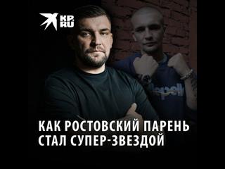 Баста: как ростовский парень стал супер-звездой