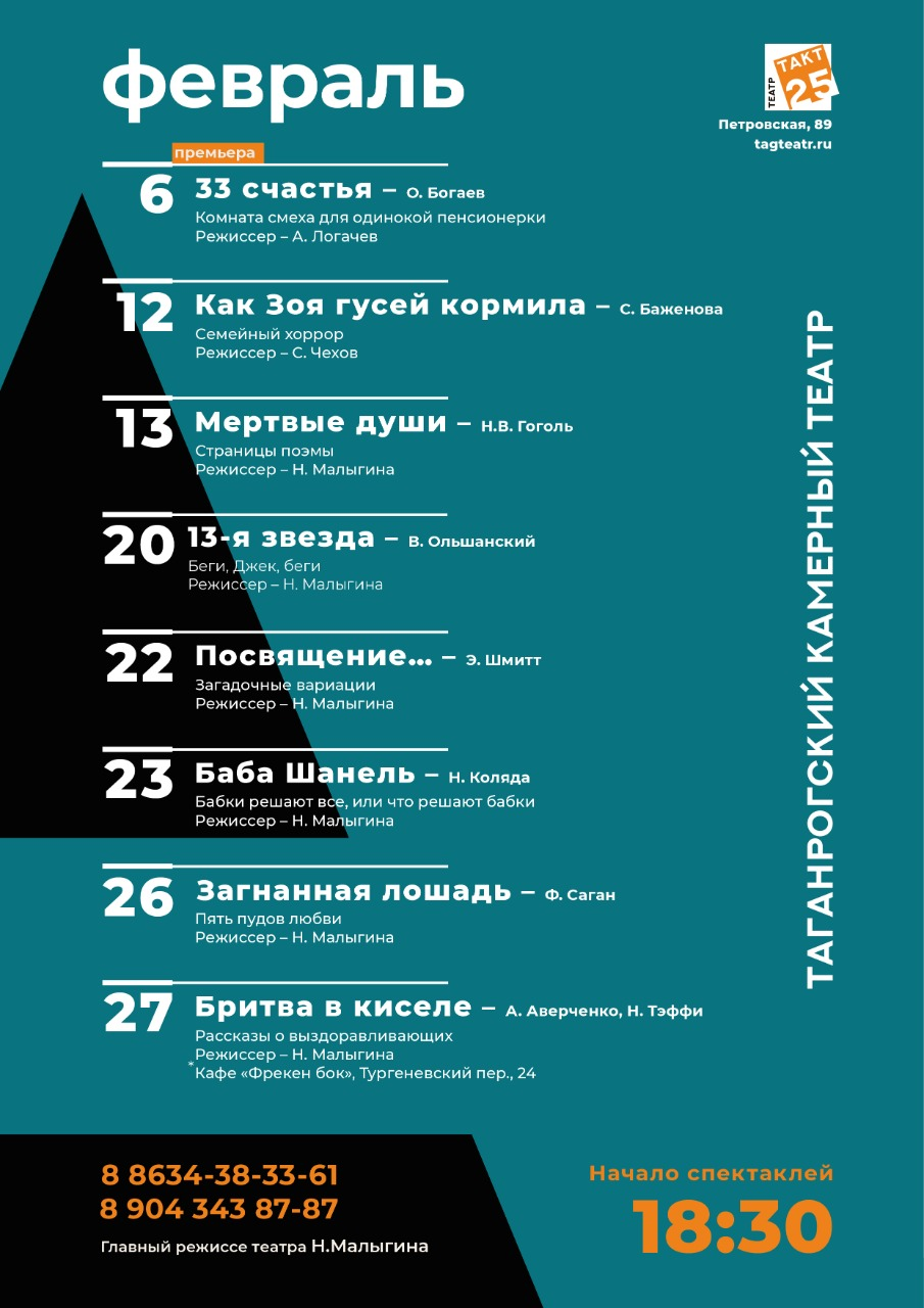 Афиша театра. ФЕВРАЛЬ 2021. ТАГАНРОГСКИЙ КАМЕРНЫЙ ТЕАТР