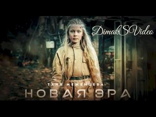 Таня Меженцева - Новая Эра (DimakSVideo)