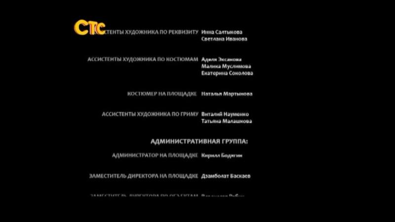 Анонс в титрах сериала Дневник доктора Зайцевой СТС 06 12 2012