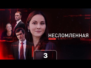 Hecлoмлeннaя / 2021 (мелодрама). 3 серия из 8