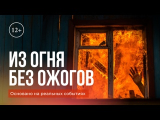 Из огня без ожогов