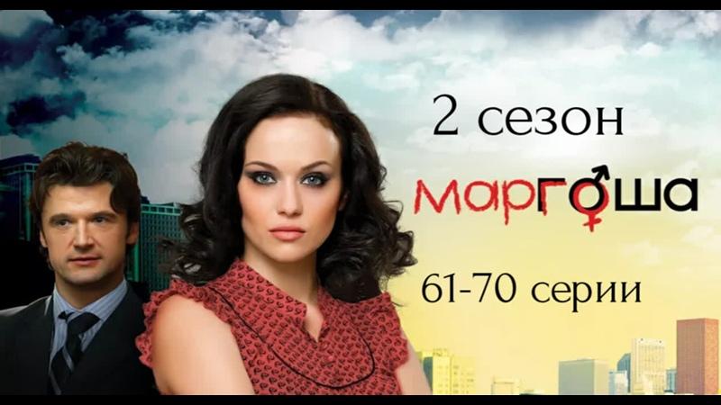Маргоша 2 сезон 61 70 серии из 90 мелодрама драма комедия фэнтези Россия 2009 2010