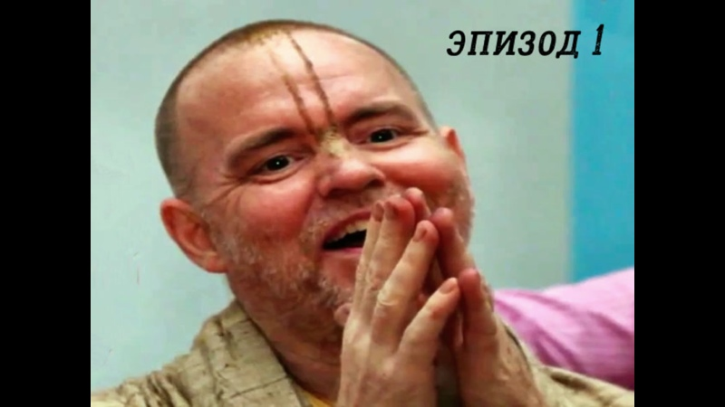 АИНДРА ПРАБХУ - Hare Krsna Kirtan (эпизод 1)